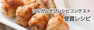 ソルガムきびレシピコンテスト 受賞レシピ