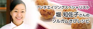アンチエイジングスペシャリスト 堀知佐子さんのレシピ