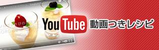 動画つきレシピ