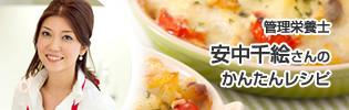 安中 千絵 さんのかんたんレシピ