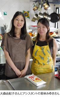 大森由紀子さんとアシスタントの若林みゆきさん