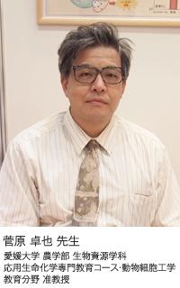 菅原 卓也 先生