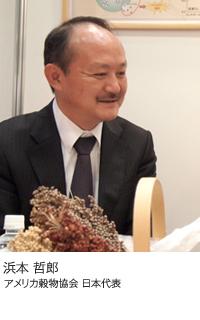 浜本 哲郎     アメリカ穀物協会 日本代表