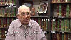ソルガムきび研究者 ロイド・ルーニーさん