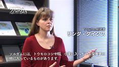ソルガムきび研究者 リンダ・ダイクスさん