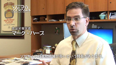 食品栄養学者 マーク・ハーブさん