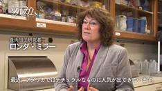 食肉加工研究者 ロンダ・ミラーさん