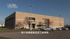 カンザス州高付加価値食品加工研究所