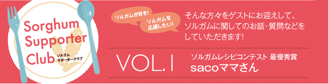 Vol.1 ソルガムレシピコンテスト最優秀賞sacoママさん