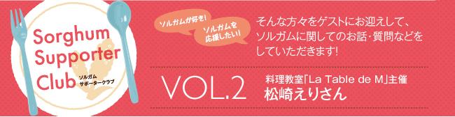 Vol.2 料理教室「La Table de M」主催 松崎えりさん