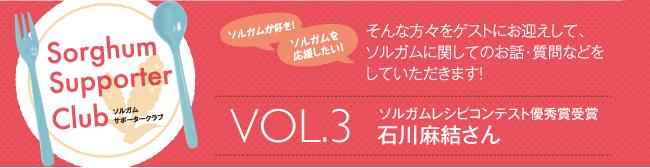 Vol.3 ソルガムレシピコンテスト優秀賞受賞 石川麻結さん