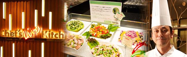 日米国産ソルガムきびスペシャルブッフェ特別試食会