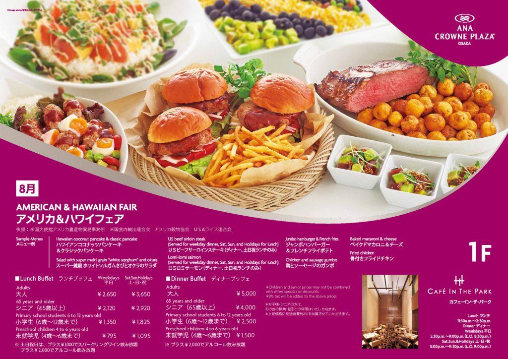 ANAクラウンプラザホテル大阪 カフェ・イン・ザ・パーク「アメリカ&ハワイフェア」
