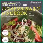 Amazon 『ホワイトソルガムきびレシピBOOK』