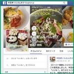 米国産ソルガムきび Sorghum.jp のfacebook