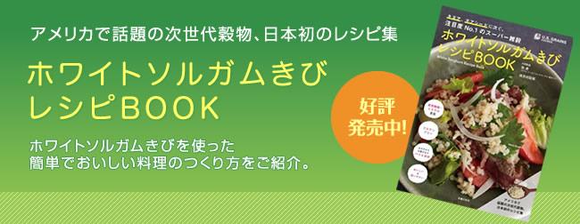 アメリカで話題の次世代穀物、日本初のレシピ集『ホワイトソルガムきびレシピBOOK』