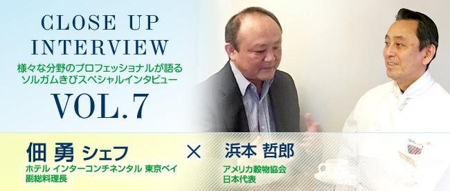 クローズアップインタビュー Vol.7 佃勇シェフ × 浜本哲郎