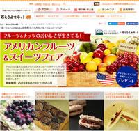 アメリカンフルーツ&スイーツフェア:絶品!和洋菓子とのマリアージュ
