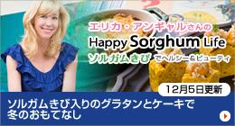 エリカ・アンギャルさんのHappy Sorghum Life ~ソルガムきびでヘルシー&ビューティー~