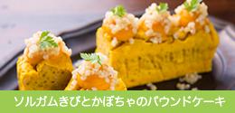 ソルガムきびとかぼちゃのパウンドケーキ