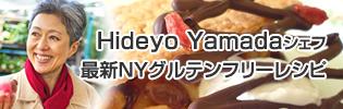 Hideyo Yamada シェフ 最新NYグルテンフリーレシピ