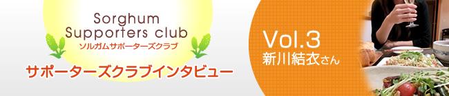ソルガムきびサポーターズクラブ Vol.3 インタビュー with 新川結衣様