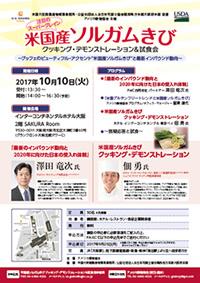 米国産ソルガムきび クッキング・デモンストレーション&試食会