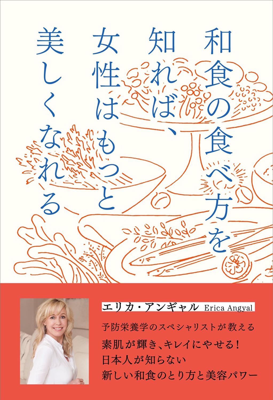 最新著書『和食の食べ方を知れば、女性はもっと美しくなれる』