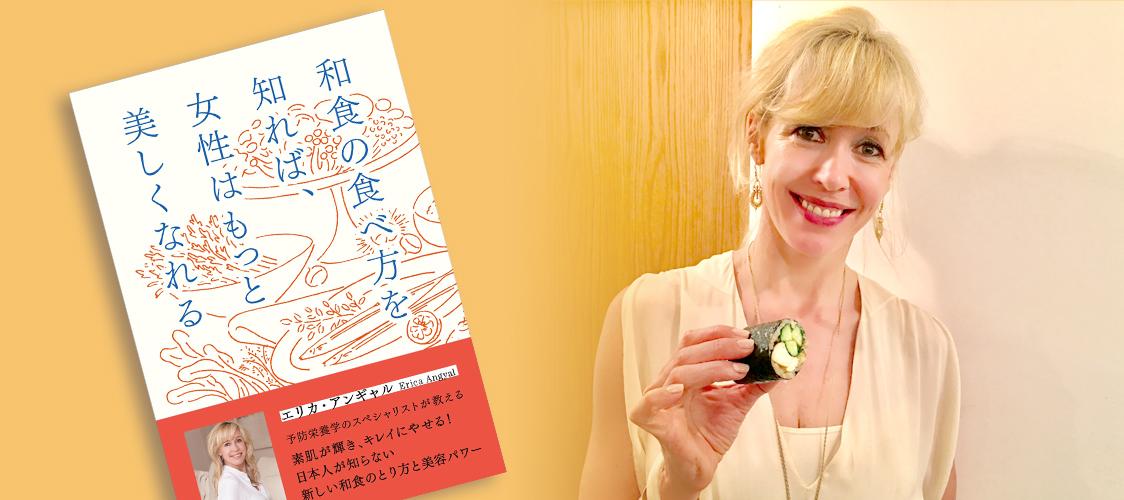 ~スタッフからのお知らせ~ 最新著書『和食の食べ方を知れば、女性はもっと美しくなれる』発売のお知らせ