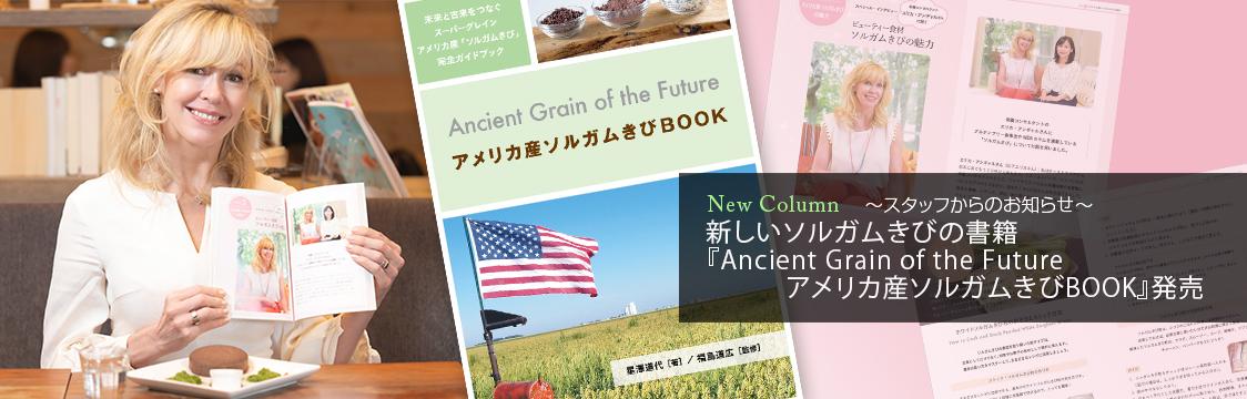 ~スタッフからのお知らせ~ 新しいソルガムきびの書籍『Ancient Grain of the Future アメリカ産ソルガムきびBOOK』発売