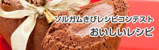ソルガムきびレシピコンテスト おいしいレシピ