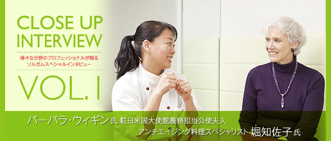 クローズアップインタビューVol.1 バーバラ・ウィギン氏&堀 知佐子氏