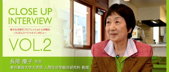 クローズアップインタビューVol.2 長尾慶子 先生
