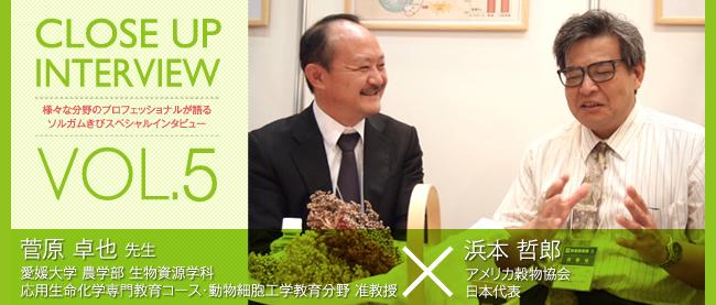 クローズアップインタビューVol.5 菅原卓也先生 × 浜本哲郎