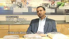 高付加価値食品加工研究所 サジド・アラヴィさん