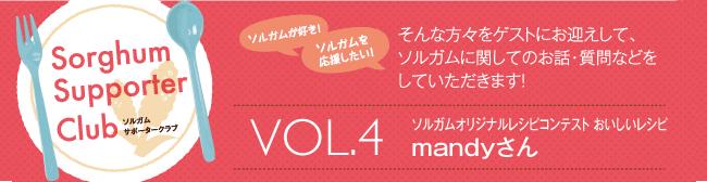 Vol.4 ソルガムレシピコンテスト おいしいレシピ mandyさん