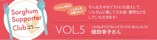 Vol.5 ソルガムレシピコンテスト おいしいレシピ 徳田幸子さん  ソルガムサポータークラブ