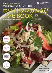 日本初のレシピ集『ホワイトソルガムきびレシピBOOK』