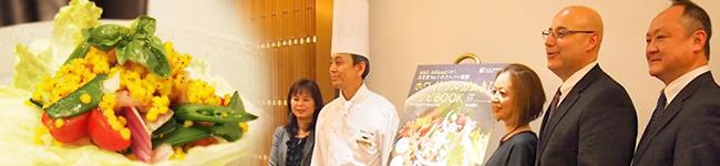 『ホワイトソルガムきびレシピBOOK』出版記念 セミナー&レセプション