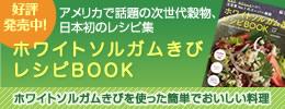 アメリカで話題の次世代穀物、日本初のレシピ集「ホワイトソルガムきびレシピBOOK」