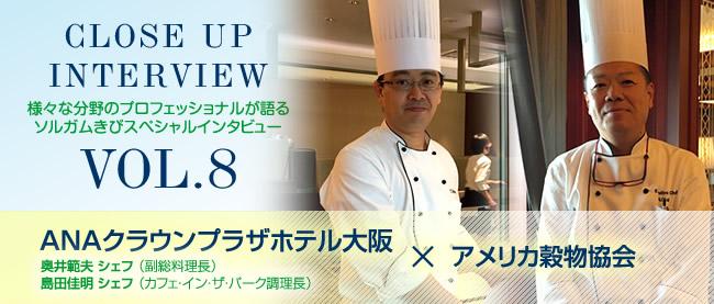 クローズアップインタビュー Vol.8 ANAクラウンプラザホテル大阪 × アメリカ穀物協会