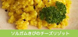 ソルガムきびのチーズリゾット