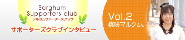 ソルガムきびサポーターズクラブ Vol.2 インタビュー with 桃咲マルク様