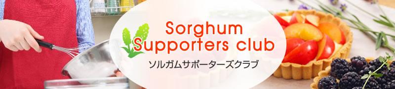 ソルガムきびサポーターズクラブ