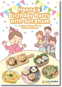 『Hana's Birthday Party with Sorghum』(英語案)
