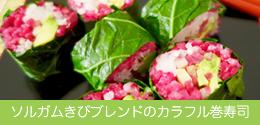 ソルガムきびブレンドのカラフル巻寿司