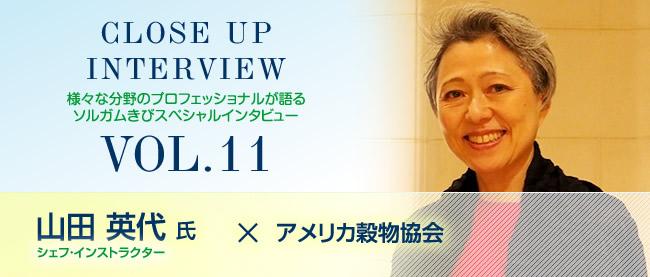 クローズアップインタビュー Vol.11 シェフ・インストラクター 山田英代氏 × アメリカ穀物協会