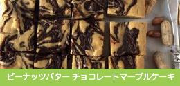 ピーナッツバター チョコレートマーブルケーキ
