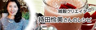 雑穀クリエイター 持田怜美さんのレシピ