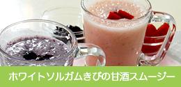 ホワイトソルガムきびの甘酒スムージー